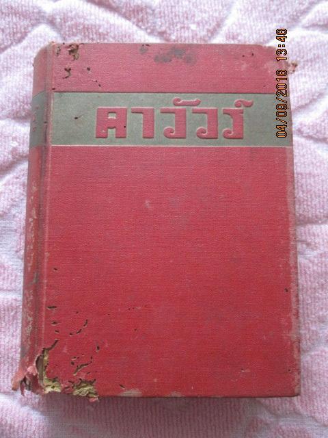 """""""คาวัวร์""""พิมพ์ครั้งที่3ปี2493 กว้าง13ยาว18ซม.มี853หน้า รูปเล่มแข็งแรง กระดาษดี( มีรอยหนอนหนังสือเจาะบริเวณปกตามรูป)"""