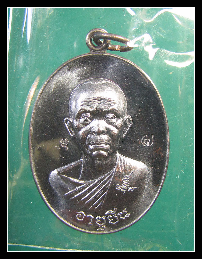 เหรียญ หลวงพ่อคูณ อายุยืน รุ่น คูณสุคโต เนื้อทองแดงรมดำ+เจาะห่วง กล่องเดิม