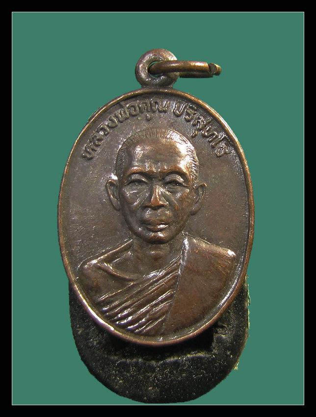 เหรียญหลวงพ่อคูณ ออกวัดสิงหาราม จ.ลพบุรี เนื้อทองแดง ปี 2520 ผิวเดิมๆ