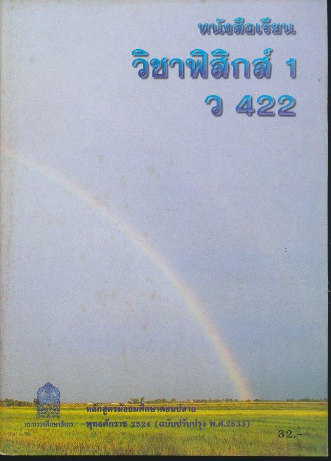 หนังสือเรียนวิชาฟิสิกส์ 1 ว 422
