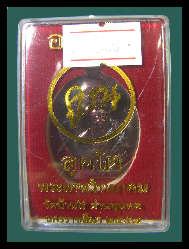 เหรียญ หลวงพ่อคูณ อายุยืน รุ่น คูณสุคโต เนื้อทองแดงประกายรุ้ง (ในชุดทองคำ) กล่องเดิมไม่แกะซีล