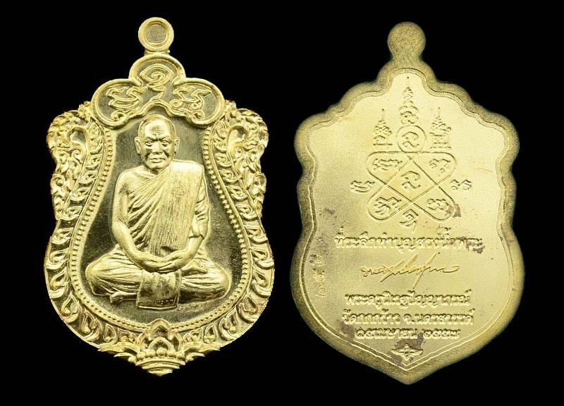 เหรียญเสมา หลวงพ่อปัญญา รุ่น สรงน้ำ เนื้อทองฝาบาตร No.252 กล่องเดิมจากวัด