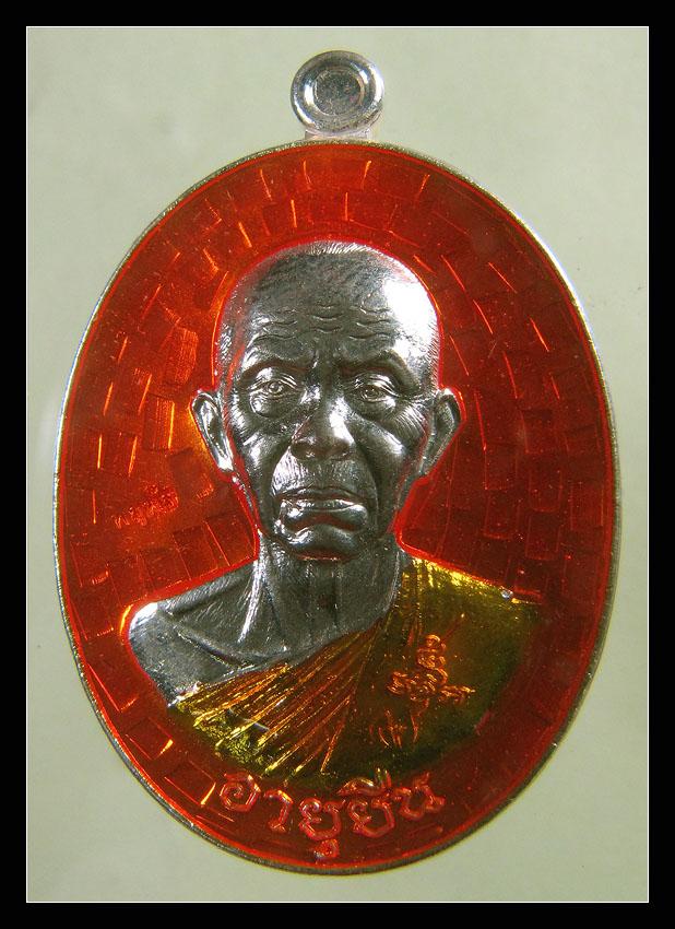 เหรียญ หลวงพ่อคูณ ชุดของขวัญ อายุยืน เนื้อกะไหล่เงินลงยาสีส้ม ประจำวัน พฤหัส No.1693