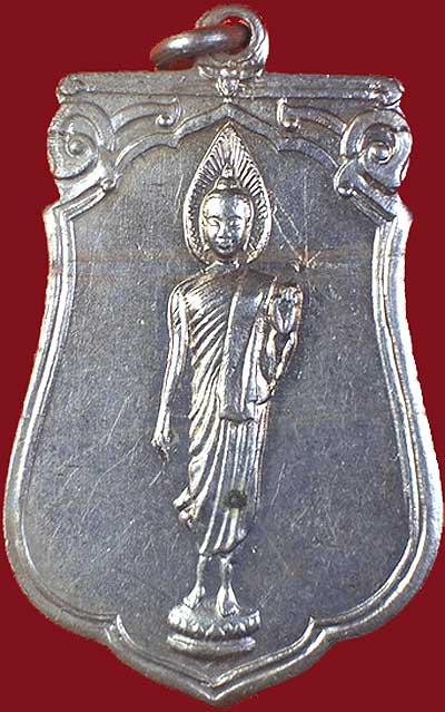 เหรียญเสมา ๒๕ พุทธศตวรรษ ปี๒๕๐๐ เนื้ออัลปาก้า