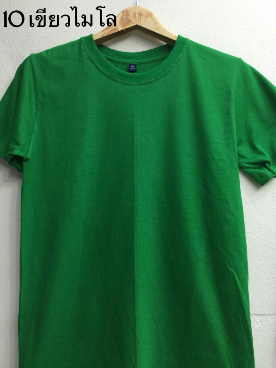 เสื้อ Cotton สีเขียวไมโล ไซส์ S,M,L