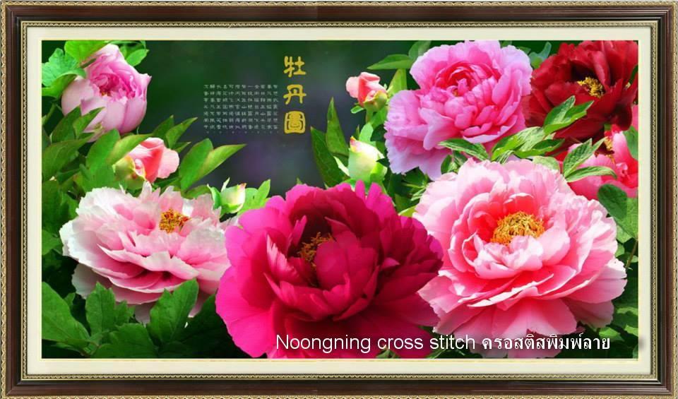 ดอกไม้สีแดง+ชมพู ชุดปักครอสติช พิมพ์ลาย งานฝีมือ