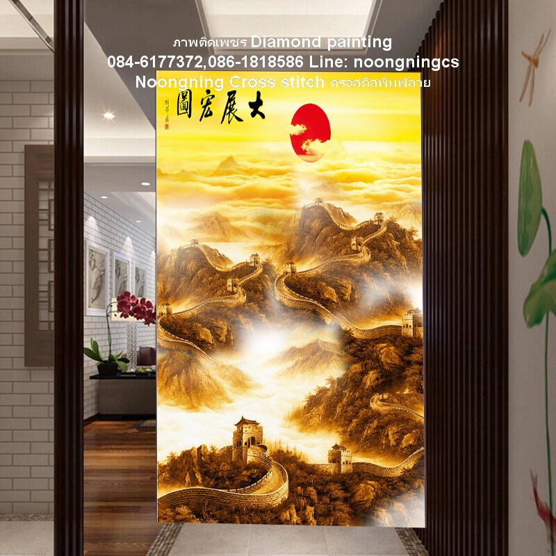 กำแพงเมืองจีน ครอสติสคริสตรัล ภาพติดเพชร อุปกรณ์ DIY