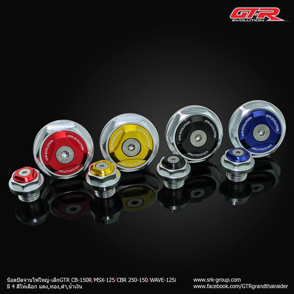 น็อตปิดจานไฟใหญ่-เล็กGTR CB-150RMSX125CBR250150W-125I