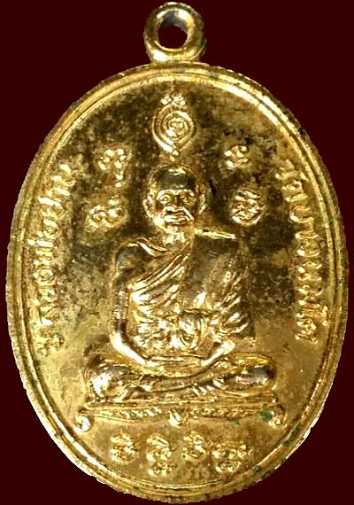 เหรียญหลวงพ่อปาน วัดบางนมโค หลังยันต์เกราะเพชร ปี๒๕๒๒ หลวงพ่อฤาษีลิงดำ ปลุกเสก