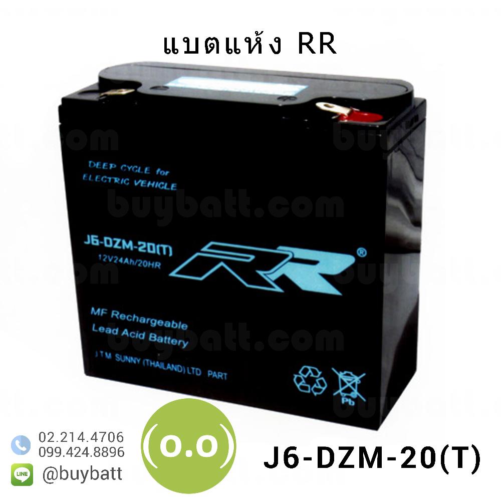 แบตเตอรี่แห้ง รถไฟฟ้า โซล่าเซล 6-DZM-20T RR J6-DZM-20T 12V 24AH Deep Cycle Electric Vehicle