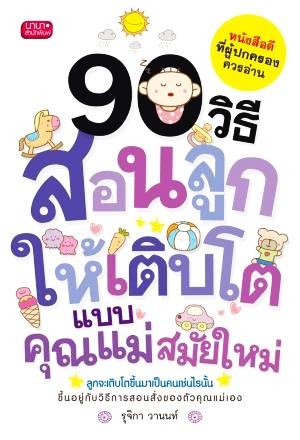 90 วิธีสอนลูกให้เติบโตแบบคุณแม่สมัยใหม่