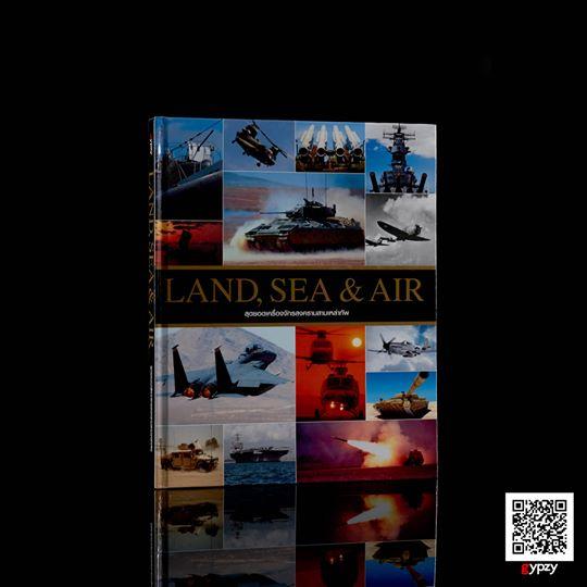 Land Sea & Air สุดยอดเครื่องจักรสงครามสามเหล่าทัพ (ปกแข็ง)
