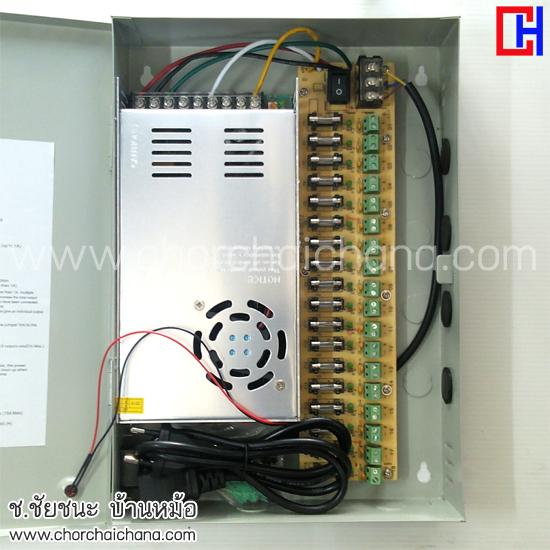 ชุด PowerSupply CCTV 18 Ch. 12V 30A. พร้อมตู้