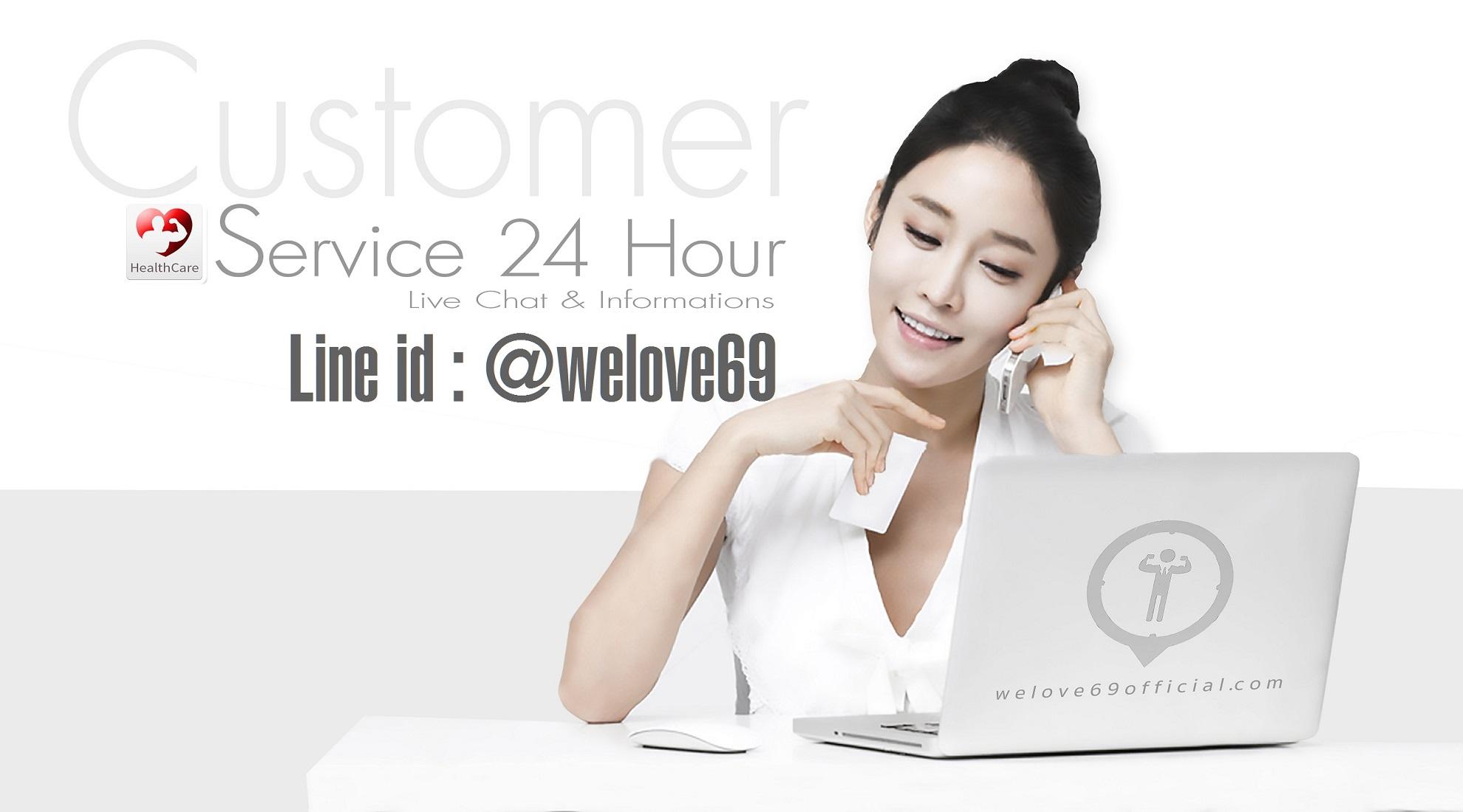 ยาทน69 - Customer Service https://www.welove69official.com/