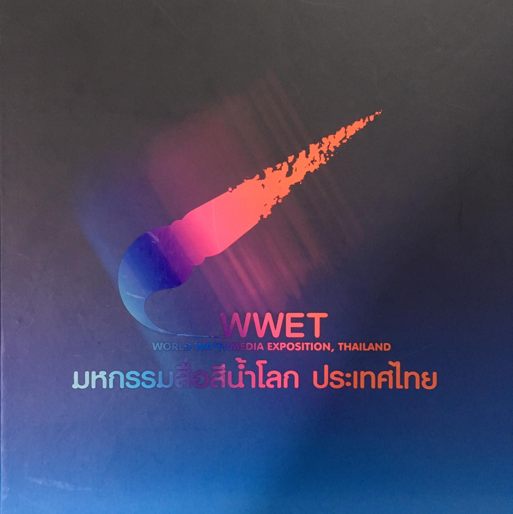 หนังสือประกอบนิทรรศการ มหกรรมสื่อสีน้ำโลกประเทศไทย