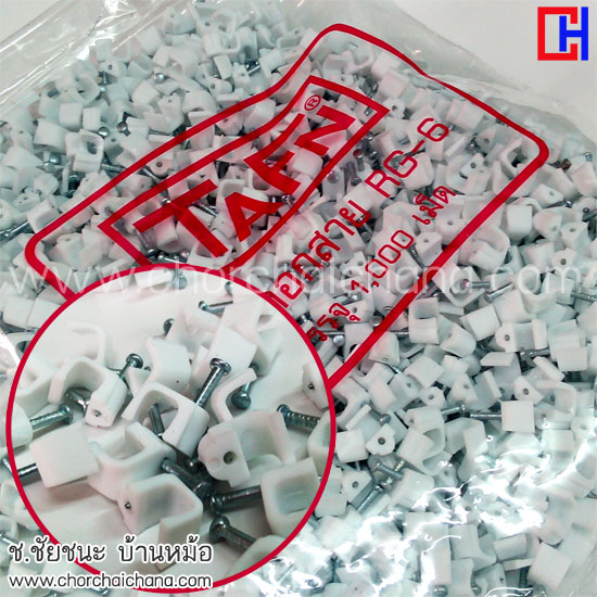 กิ๊ฟตอกยึดสาย RG6 TAFN 1,000 ตัว (สีขาว)
