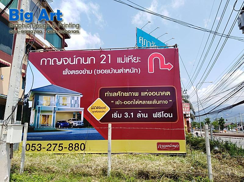 ป้ายโครงการหมู่บ้าน