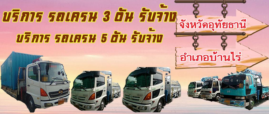 รถเครน 3 ตัน รับจ้าง รถเครน 5 ตัน รับจ้าง อำเภอบ้านไร่