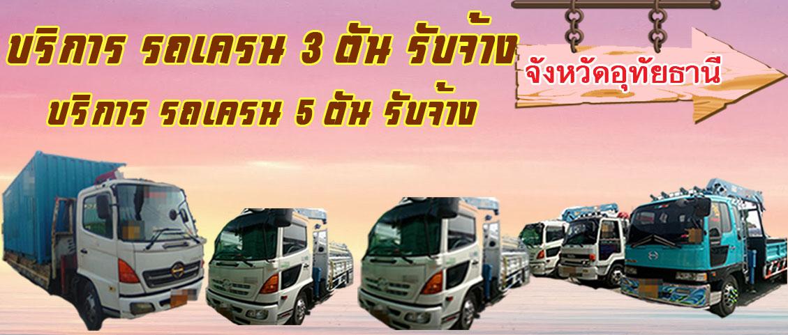 รถเครน 3 ตัน รับจ้าง รถเครน 5 ตัน รับจ้าง จังหวัดอุทัยธานี