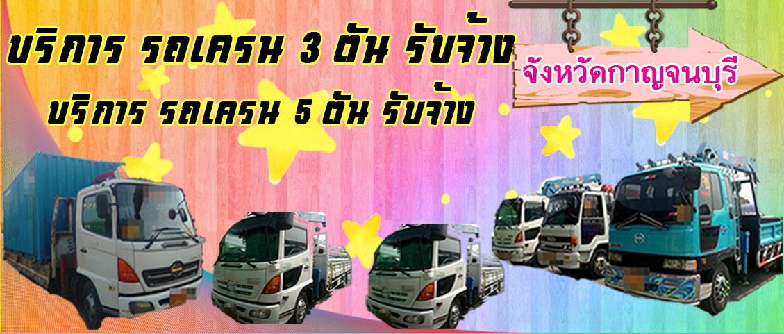 รถเครน 3 ตัน รับจ้าง รถเครน 5 ตัน รับจ้าง จังหวัดกาญจนบุรี