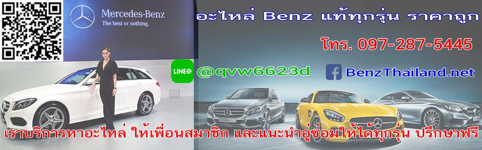 BenzThailand.net