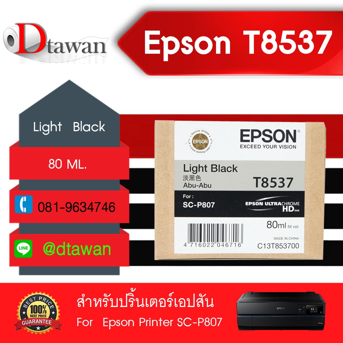 ตลับหมึกสำหรับ EPSON P807 รหัส T8537 สี LIGHT BLACK