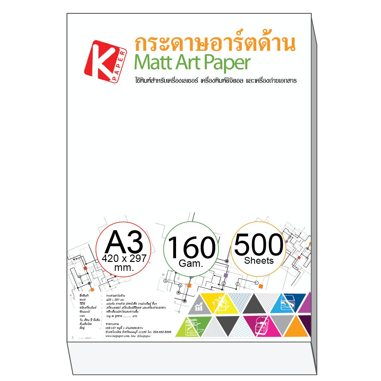 กระดาษอาร์ตด้าน 157 แกรม/A3 (500 แผ่น)