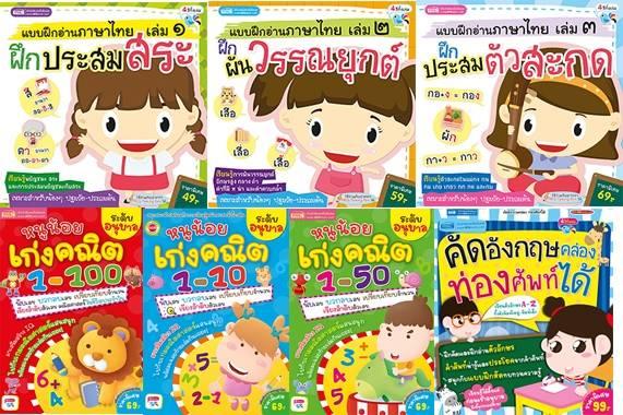 ชุดเก่งเลขเก่งภาษาไทย ระดับอนุบาล 7 เล่ม