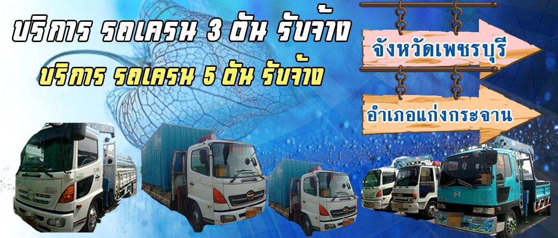 รถเครน 3 ตัน รับจ้าง รถเครน 5 ตัน รับจ้าง อำเภอเมืองเพชรบุรี