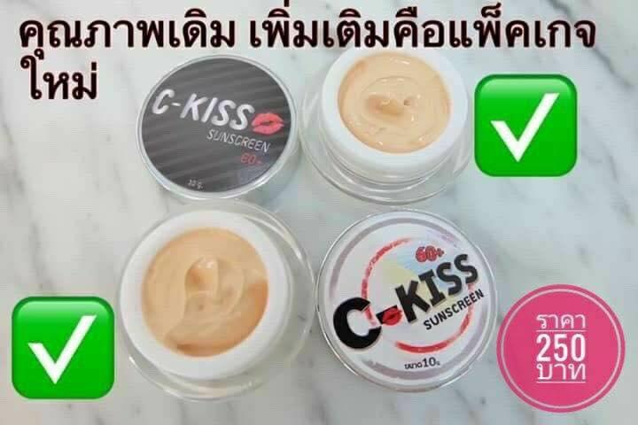 กันแดด C-Kiss