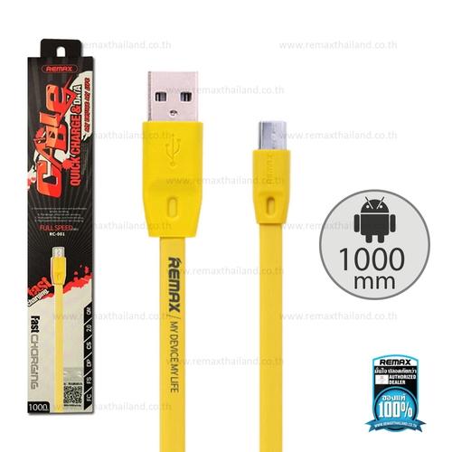 สายชาร์จ Full Speed (Micro USB) 1เมตร Remax สีเหลือง