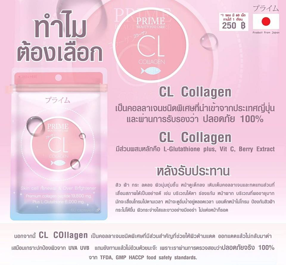CL Collagen By PRIME