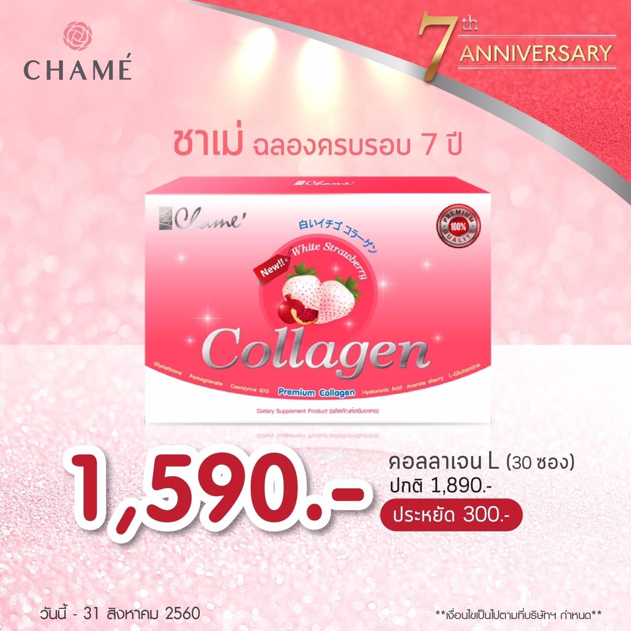 Chame Collagen White Strawberry (ชาเม่ คอลลาเจน ไวท์สตรอเบอรี่) 1 กล่อง