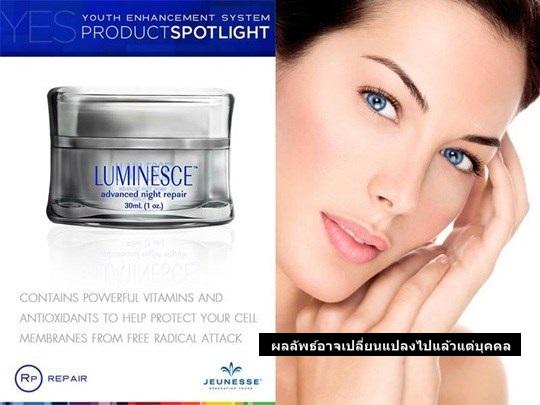 Jeunesse Luminesce Advanced Night Repair