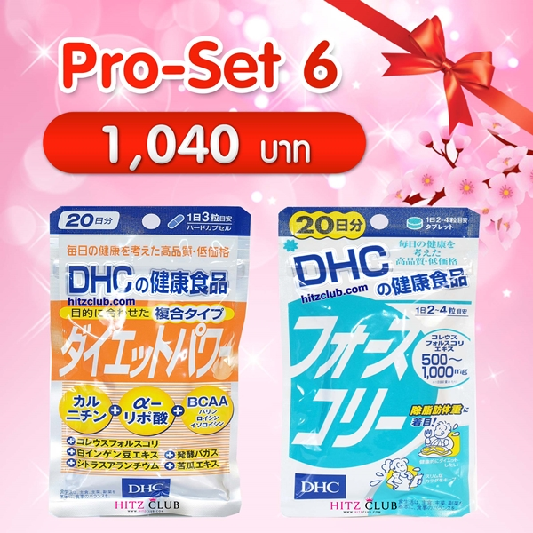(Promotion SET 6) DHC Diet Power (20วัน) + DHC Forslean (20วัน)