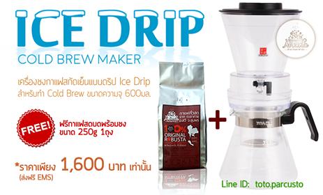 เครื่องชงกาแฟสกัดเย็นแบบดริป Ice Drip ทำ Cold Brew ขนาด 600ml+ฟรีกาแฟสดบดพร้อมชง 250g 1ถุง