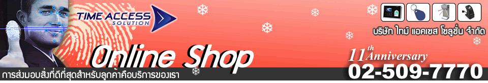 Time Access Online Shop - โดย บริษัท ไทม์ แอคเซส โซลูชั่น จำกัด
