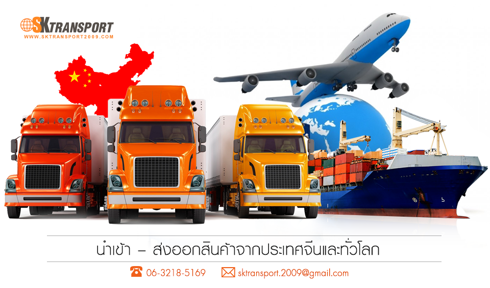 SKTRANSPORT