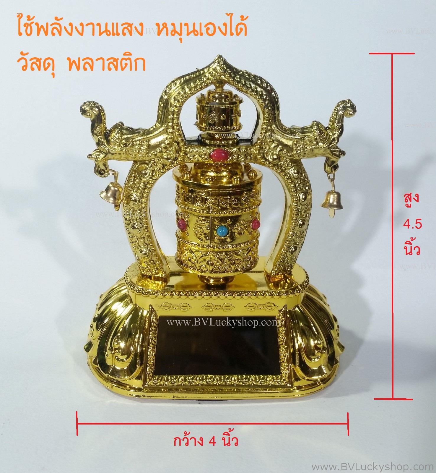 กงล้ออธิษฐาน ทิเบต กงล้อหมุนสวดมนต์ สูง4.5นิ้ว ใช้พลังแสง หมุนเองได้ [Sol-Tibet]