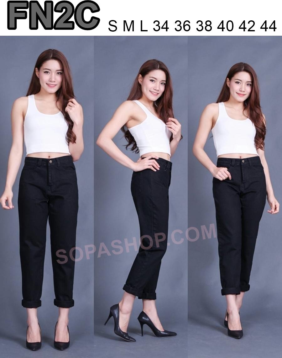 กางเกงยีนทรงบอย สีดำ ผ้าไม่ยืด ไซส์ใหญ่ ผ้าไม่ยืด ใส่ได้ทุกวัย พับขาเก๋ๆ มี size S M L XL 38 40 42 44