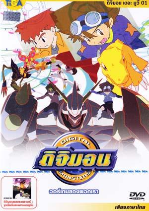 Digimon Adventure The Movie: Born of Koromon + Our War Game / ดิจิมอน แอดเวนเจอร์ ตอน จุดเริ่มต้นของการผจญภัย + วอร์เกมของพวกเรา / 1 แผ่น DVD (พากย์ไทย)