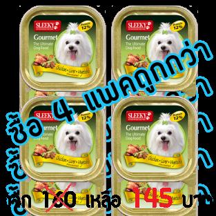 อาหารสุนัข SLEEKY Gourmet แพ็ค 4 รสไก่-ตับ-ผัก - อาหารหมาเล็ก