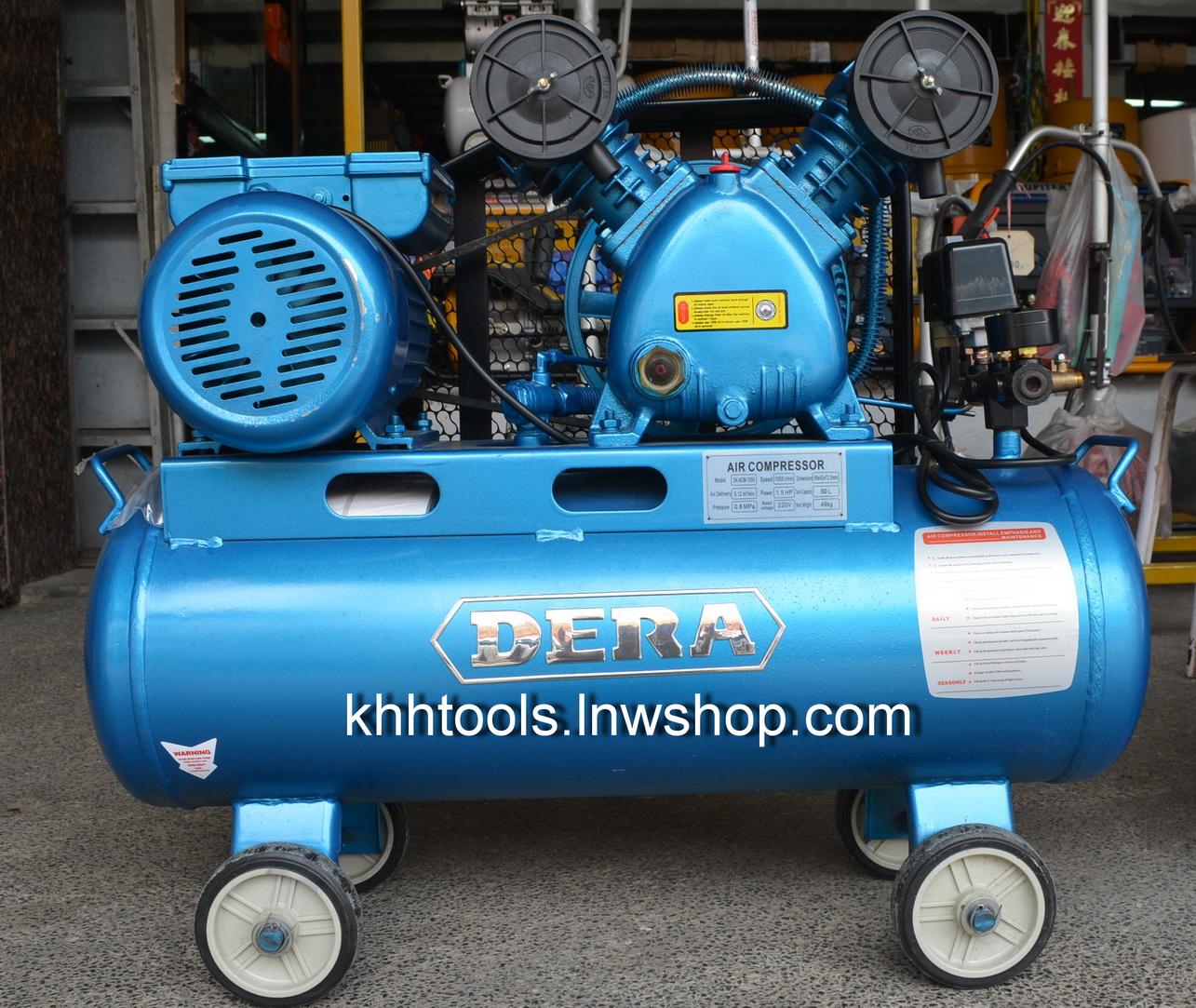 ปั๊มลม 1/2HP ประกอบมอเตอร์ 1.5HP ยี่ห้อ DERA รุ่น DK-ACM-1550
