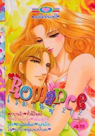 การ์ตูน Romance เล่ม 202