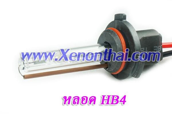 หลอด xenon 55W ขั้ว HB4 หรือ 9006