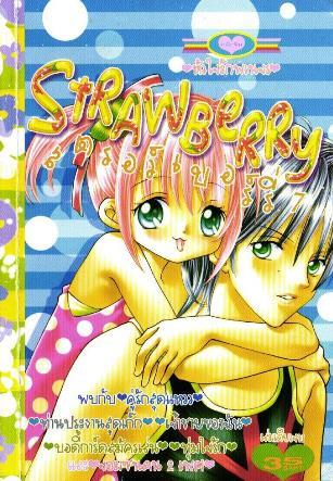 การ์ตูน Strawberry เล่ม 7