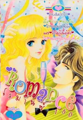 การ์ตูน Romance เล่ม 160