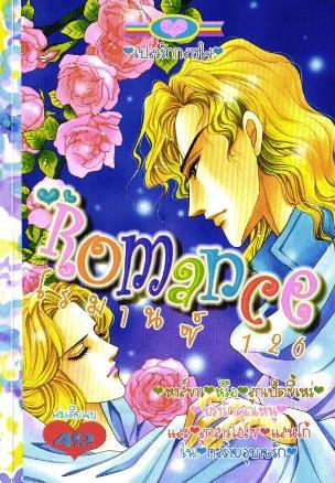 การ์ตูน Romance เล่ม 126