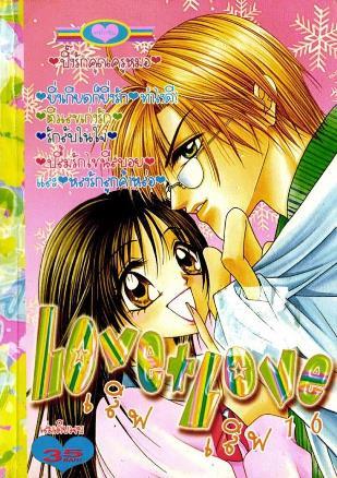 การ์ตูน Love Love เล่ม 16
