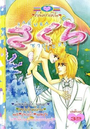 การ์ตูน Sakura เล่ม 23